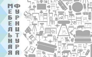 Назначение мебельного профиля, советы по выбору