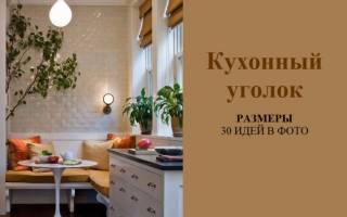Как выбрать размер кухонного уголка, разновидности гарнитуров