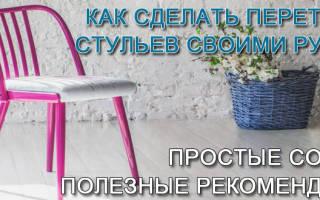 Основные этапы работ по перетяжке стула своими руками